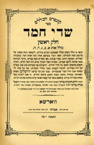 The Sdei Chemed is an encyclopedia of topics in the Talmud and Jewish law, and in which the decisions and discussions of 1800 years are quoted and crystallized.